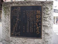 熊野参詣道第一歩の碑