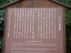 茶臼山の説明版