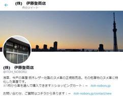 (株)伊藤登商店ツイッター