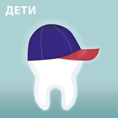 Kinder Die Zahnkünstler Hannover