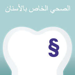 Zahnzusatzversicherung Die Zahnkünstler Hannover