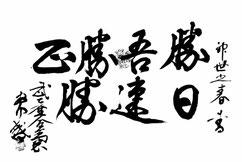 Masakatsu Agatsu Katsu Hayabi