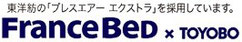 岐阜,海津,平田,南濃,輪之内,養老,大垣,羽島,愛西,津島,稲沢,桑名,一宮,尾西,垂井,墨俣,家具,インテリア,ベッド,マットレス,寝具,枕,布団,高反発,フランスベッド,スランバーランド,ブレスエア,メモリーナ,ランディ,ナイトテーブル,リハテック,東洋紡,ポケットコイル,シーコア,C-CORE,電動ベッド,リクライニングベッド,介護ベッド,アトピー,高通気性,コイズミ,小泉,KOIZUMI,ライナー,介護疲れ,介護,エフフォースター,高品質,腰痛,肩凝り,首凝り,キングサイズ
