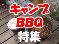 キャンプ・BBQ特集