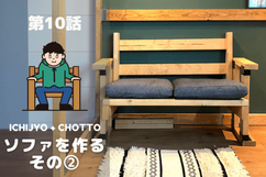 fort2×4材金具でソファを作る