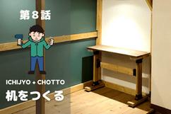 fort2×4材金具で机を作る