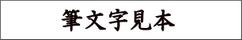 「筆文字の見本・書体サンプル」へのリンク