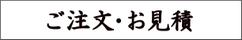 「筆文字の制作依頼やお見積りのフォーム」へのリンク