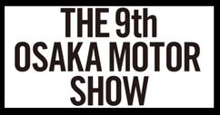 大阪モーターショーに出る車種など