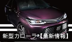 トヨタ新型カローラの価格や発売時期は?