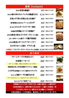 前菜&おつまみ