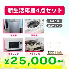 札幌市東区激安家電