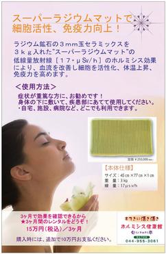 スーパーラジウムマット ★☆ 症状が重篤な方にお勧めです! ☆★     陶板浴利用時に、ご利用ください。 無料です。  ラジウムセラミックス 3mm玉を贅沢に 3kg使用したスーパーラジウムマットは、低線量放射線[17μ sv/h]のホルミシス効果により、細胞活性、血流を改善、体温上昇により、免疫力を高めます。 血流を改善し、疲れ・汚れ・冷えている腸を活性化、細胞を活かしきりましょう。