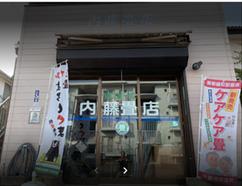 横浜市港南区 内藤畳店