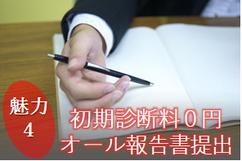 初期診断料0円オール報告書提出