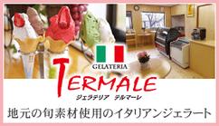 ジェラテリア テルマーレ - 地元の旬素材使用のイタリアンジェラート
