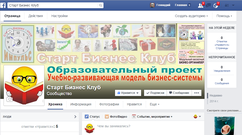 """Социальная сеть """"Facebook"""""""