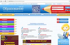 ОБРАЗОВАНИЕ web2.0