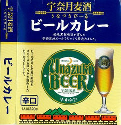 富山・宇奈月ビールビーフカレー
