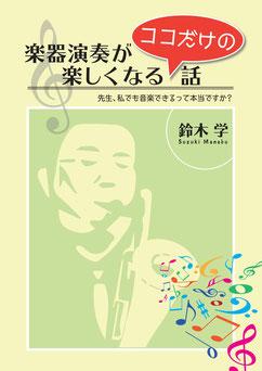 鈴木の著書、クリックで購入ページへ