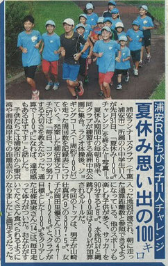 報知新聞 2014/09/10