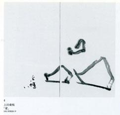 上田桑鳩 1951(昭和26)年「愛」