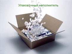 Наполнитель для коробок, пенопластовый попкорн  для переезда транспортировки набивки засыпки