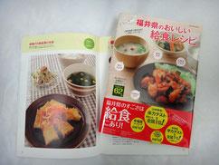 福井県のおいしい給食レシピ本