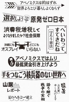 多彩な表現でひきつける(『宣伝研究』13年8月等「今月の時事レタリング」より