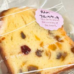 大人のフルーツケーキ