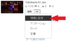 YouTubeの情報と設定から動画の管理画面へ