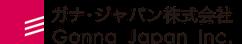 ガナ・ジャパン株式会社 ロゴ