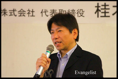 「AI 人材育成 働き方改革」講演講師 エバンジェリスト 桂木夏彦