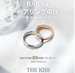 ファッション懸賞-KISS-ペアリング-プレゼント