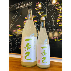 一歩己うすにごり 豊国酒造 日本酒