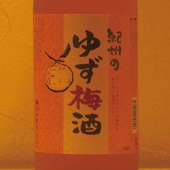 紀州のゆず梅酒,きしゅうのゆずうめしゅ,博多水炊きさもんじ