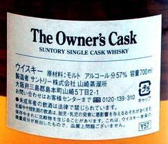Label Back Cask #5B3026