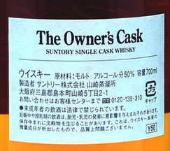 Label Back Cask #4B3008
