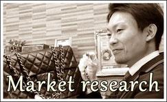 業界市場調査・社員研修・偽造品対策
