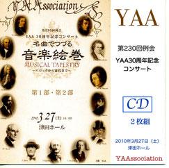 30周年記念コンサートCDジャケット