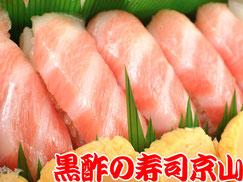 寿司 出前 港区 麻布十番