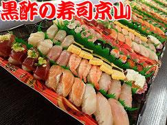 寿司 出前 台東区 東浅草