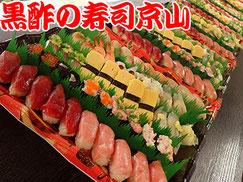 寿司 出前 台東区 台東