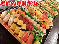寿司 出前 台東区 駒形