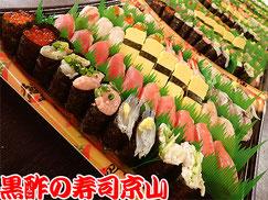 寿司 出前 台東区 下谷