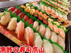 寿司 出前 台東区 蔵前
