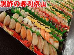 寿司 出前 台東区 鳥越