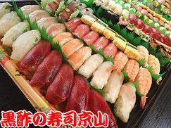 中央区で出前可能の宅配寿司 八丁堀