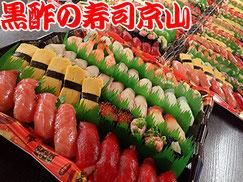 寿司 出前 台東区 元浅草