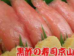 寿司 出前 台東区 清川